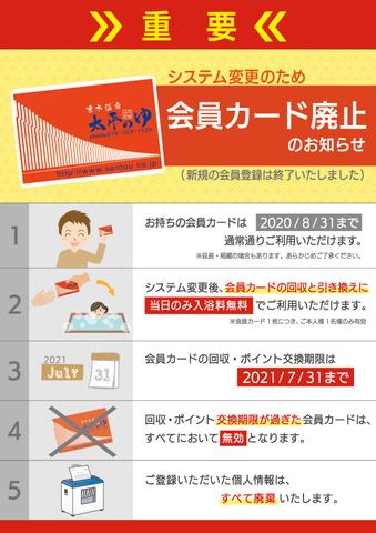 【トンボなし】会員カード廃止.jpg