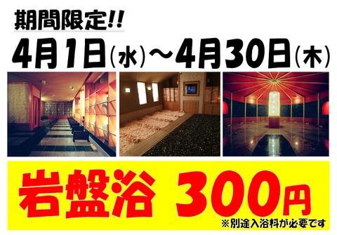 岩盤浴300円.png