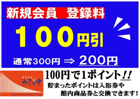 新規100円引.png